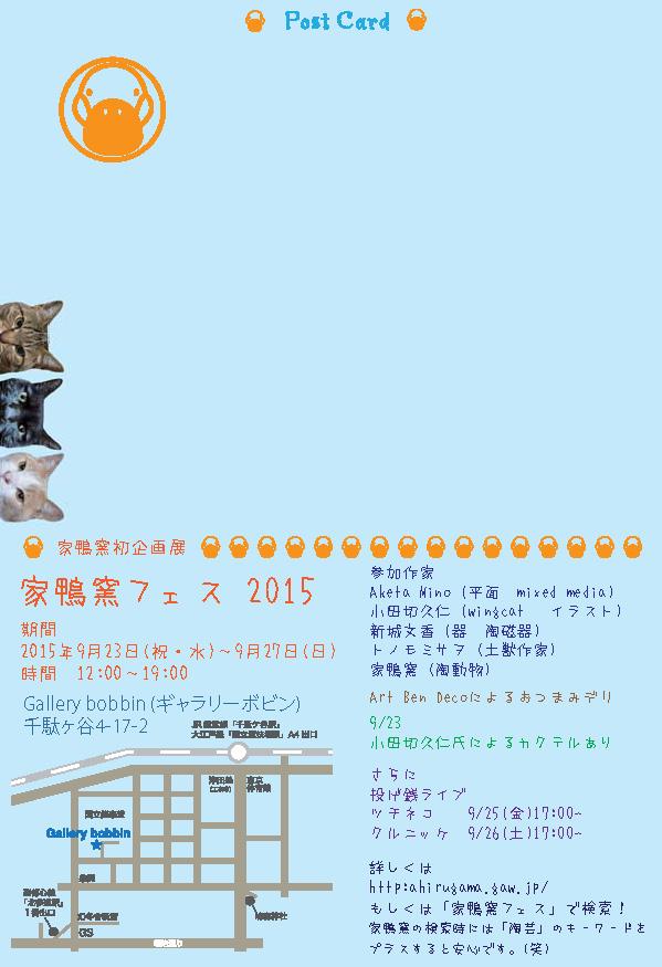 postcard_2015ahirufes2_ページ_2